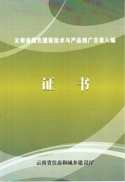 庆祝绿建公司节能设计与能效测评软件入编《云南省绿色建筑技术与产品推广目录》