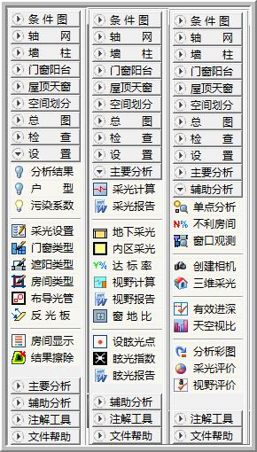 采光软件DALI2018介绍